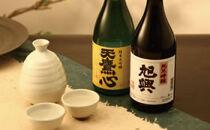 那須山麓お酒セット2本セット