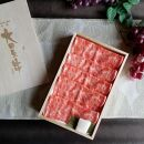 大田原牛 赤身部位のすき焼き・しゃぶしゃぶ用スライス(500g)