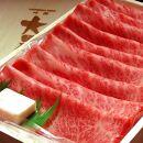 大田原牛 極上霜降り部位のすき焼き・しゃぶしゃぶ用スライス(500g)