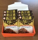 近江鶏カレーギフトセット【6個入り】