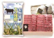 ◆頒布会/宝牧場極上近江牛焼肉・ステーキ・スイーツ