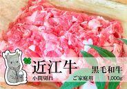 ◆黒毛和牛近江牛【並】小間切れ肉ご家庭用1000g冷蔵