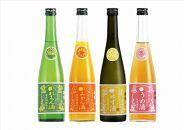 ◆萩乃露国産果実のリキュール4種セット