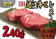 ◆【2枚入】近江牛ヒレステーキ【数量限定】