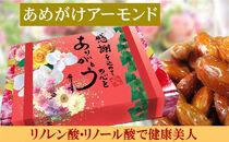 【5袋】あめがけアーモンド200g