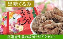 【5袋】黒糖くるみ135g