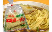 【3袋】尾道ラーメン5食(生麺)