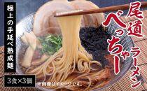 【3個】尾道べっちゃーラーメン3食入