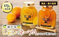 瀬戸田レモン・瀬戸田ネーブル シロップ漬けセット