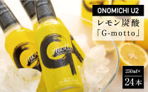 ONOMICHIU2レモン炭酸「G-motto」