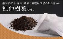 ★瀬戸内産杜仲茶360g(ティーパック)