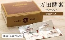 ★万田酵素ペースト(分包)タイプ 150g(2.5g×60包)