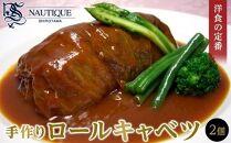 【ナティーク城山】<洋食の定番>手作りロールキャベツ