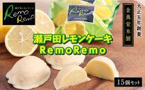 ★瀬戸田レモンケーキRemoRemo 15個セット