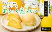 ★Premiumレモンケーキまるっと島レモン 15個