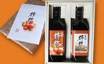尾道産 西条柿と上丸柿の柿酢2本セット