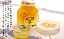 瀬戸田レモン蜂蜜シロップ漬セット