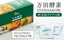 万田酵素STANDARD粒(分包)タイプ×2箱