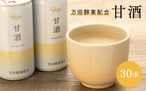 甘酒 万田酵素配合(30本)