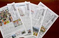尾道の毎日を紡ぐ「尾道新聞」を1か月間お届け(休刊日を除き毎日発送)