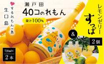 <尾道市瀬戸田町産>40コのれもん2本とレモンゼリーすっぱ2コ