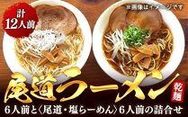 乾麺の<尾道ラーメン>6人前と<尾道・塩らーめん>6人前の詰合せ