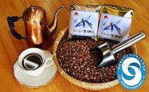 [周南市]焙煎コーヒー豆『ほたるの里珈琲』200g×2【豆のまま】