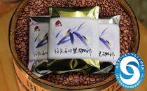 [周南市]焙煎コーヒー豆『ほたるの里珈琲』200g×3【豆のまま】
