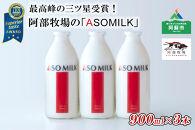 阿部牧場の「ASOMILK」900ml×3本セット