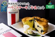 【受付終了】阿部牧場おやつセット(パウンドケーキとASOMILK)
