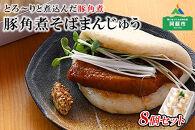 豚角煮そばまんじゅう(ふるさとセット)