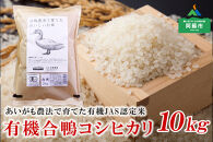 令和3年産JAS認証有機合鴨コシヒカリ 10kg