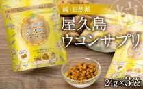 屋久島ウコンサプリ 三種ウコン 粒