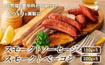 【SMOKECABINちょく.製】スモークトソーセージ・スモークトベーコンの詰め合わせ