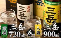 原酒三岳720ml・三岳900mlセット(箱入り)