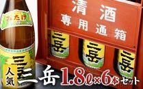 三岳1.8L6本セット(プラスチックケース)