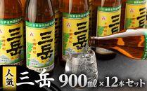三岳900ml12本入