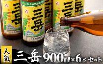 三岳900ml6本セット