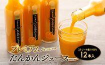 屋久島プレミアムたんかんジュース12本セット