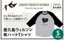 GR13NT(ラグラン/Sサイズ:男女兼用)屋久島ウィルソン株ハートTシャツ