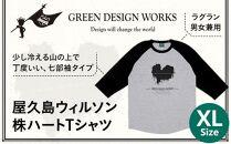 GR16NT(ラグラン/XLサイズ:男女兼用)屋久島ウィルソン株ハートTシャツ