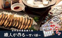 鯖スモーク40g・鯖スモーク80g・屋久島一湊の醤油200ml・さば煎汁100g