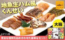 【ギフト用】地魚くんせい詰め合わせセット・大箱
