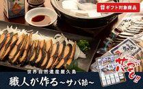 【ギフト用】鯖スモーク40g・鯖スモーク80g・屋久島一湊の醤油200ml・さば煎汁100g