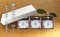 椿農園で採れた椿はちみつ【200g×3本】ギフト箱入り