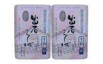 出石蕎麦 作太郎【6人前】×2(06-042)