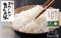 【先行予約受付】コウノトリ育むお米無農薬【5kg×1袋】(94-002)