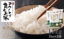 【先行予約受付】コウノトリ育むお米無農薬【5kg×3袋】(94-002)