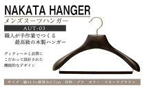 メンズスーツハンガー/AUT-03