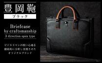 ビジネス豊岡鞄craftsmanship3方OP(ブラック)